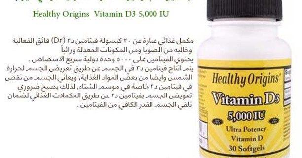مكمل غذائي فيتامين د3 من اي هيرب موقع اي هيرب بالعربي Iherb Iherb ايهيرب اي هيرب عمان السعودية الامارا Vitamins Vitamin Water Bottle Shampoo Bottle