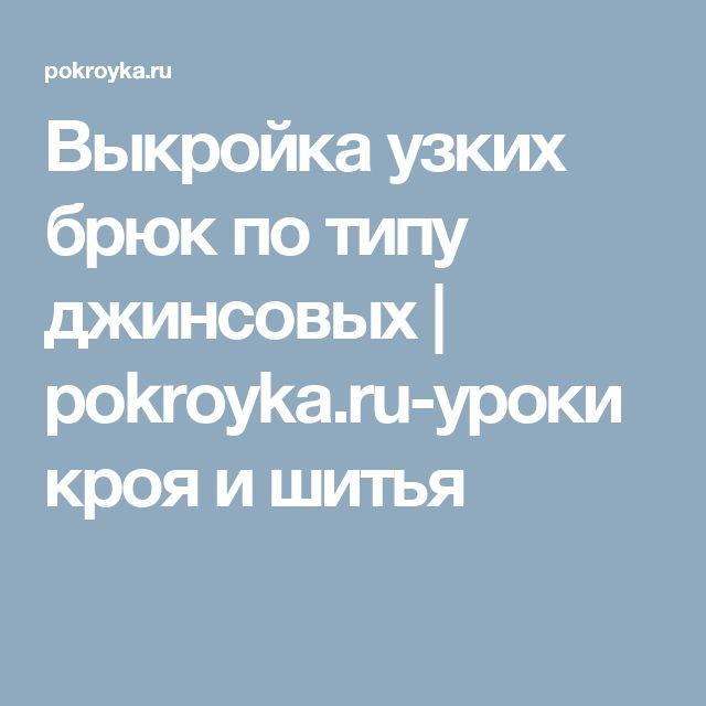 Выкройка узких брюк по типу джинсовых | pokroyka.ru-уроки кроя и шитья