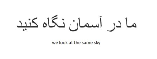"""We look at the same #sky"" (#arabic)"
