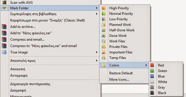 Δωρεάν εφαρμογή για τα Windows σας επιτρέπει να επισημάνετε τους φακέλους με χρωματική κωδικοποίηση ώστε όταν να κάνετε αναζήτηση για σημαντικές πληροφορίες στον υπολογιστή σας να τα εντοπίσετε πιό εύκολα. Η λειτουργία της εφαρμογής είναι πολύ απλή. Εγκαταστήστε την εφαρμογή στον υπολογιστή σας και μετά πατήστε με το δεξί πλήκτρο του ποντικιού σας πάνω στον φάκελο που θέλετε να αλλάξετε χρώμα επιλέξτε Mark Folder και διαλέξτε τον φάκελο ή το χρώμα του φακέλου που θέλετε να προσθέσετε στον…