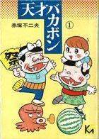 文庫 『天才バカボン』1巻  tensai bakabon