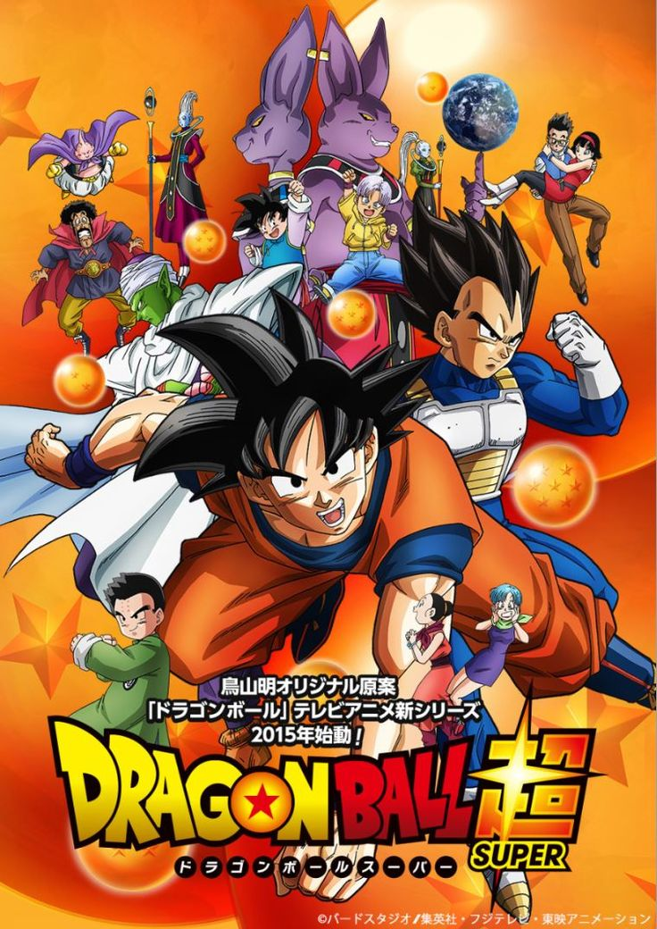 Dragon Ball Super Main Visual Reveals 2 New Characters - News - Anime News Network