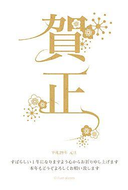 賀正と梅の花 年賀状 2017 シンプル 無料 イラスト 「賀正」の特徴的な文字が印象的!梅の花のデザインも綺麗です。文字だけのシンプルな年賀状でお正月の挨拶を!色違いで2パターンご用意しました!