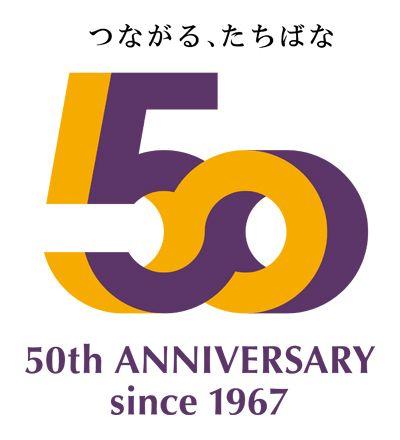 大学開学50周年記念ロゴマーク   学校法人 京都橘学園 KYOTO TACHIBANA EDUCATIONAL INSTITUTION