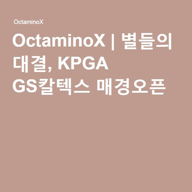 OctaminoX | 별들의 대결, KPGA GS칼텍스 매경오픈