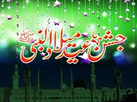 Jashn e Eid Milad un Nabi 2015 Wallpaper