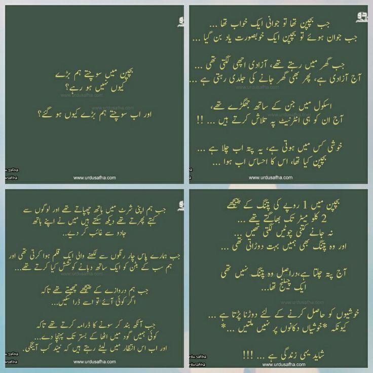 #reality #poetry #shayari #urdu #quote