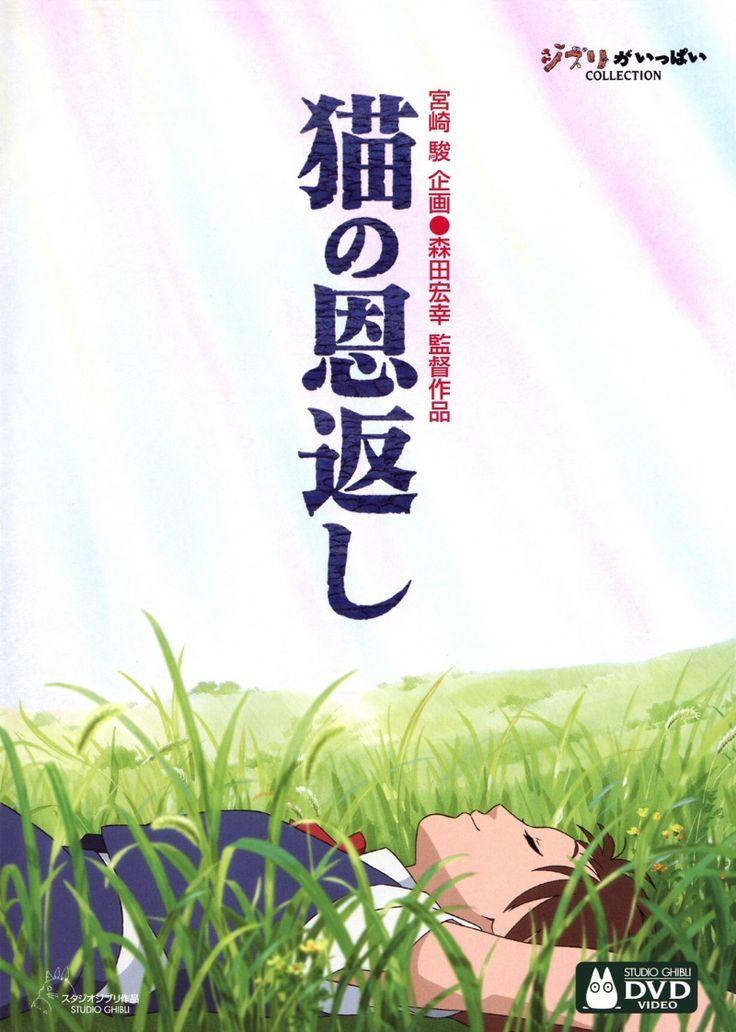 The Cat Returns / Neko no Ongaeshi / 2002
