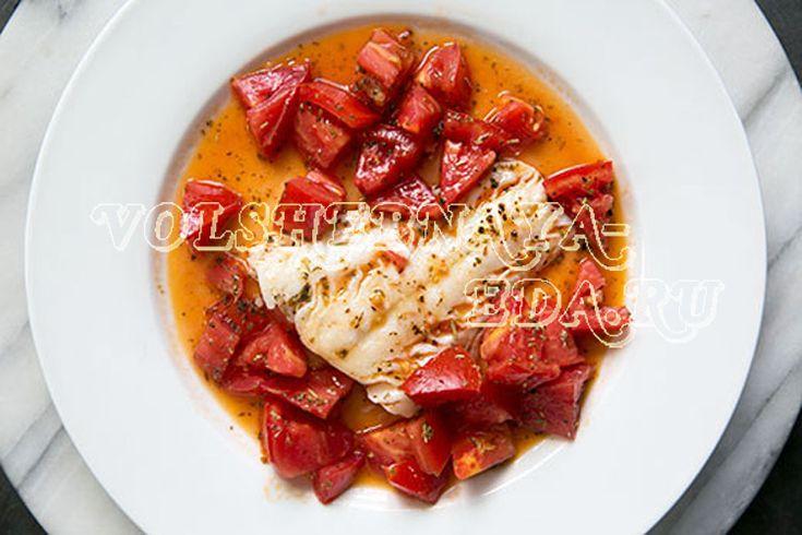 Треска с томатами в оливковом масле