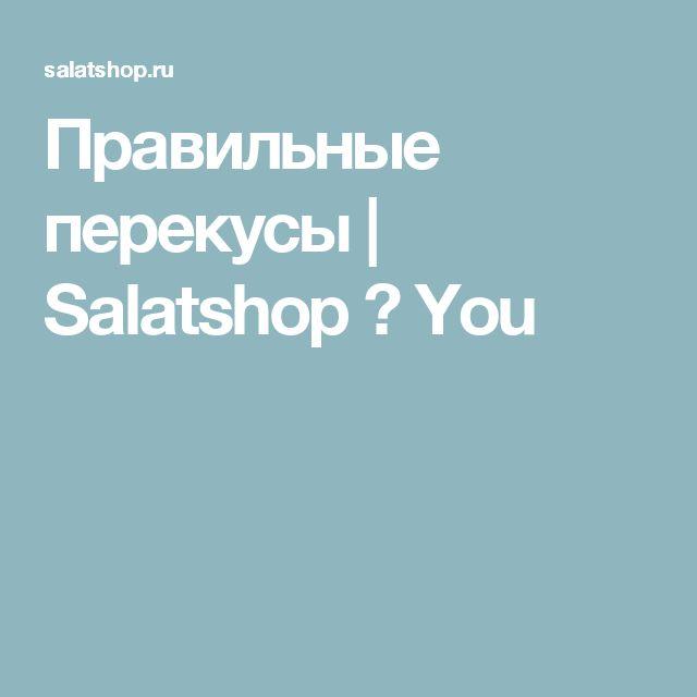 Правильные перекусы | Salatshop ♥ You