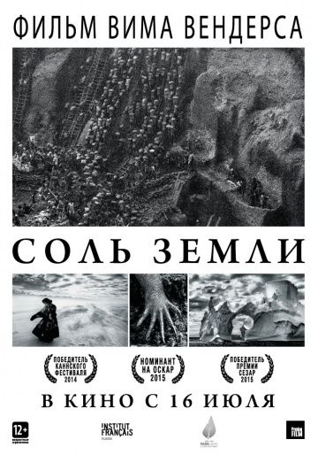 Соль Земли (The Salt of the Earth)