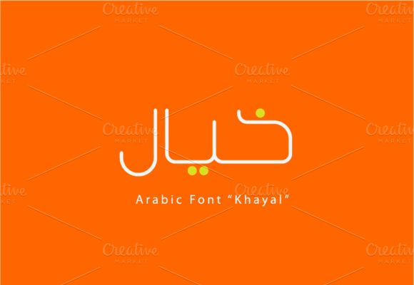 Khayal, Arabic Font by Mostafa El Abasiry on Creative Market