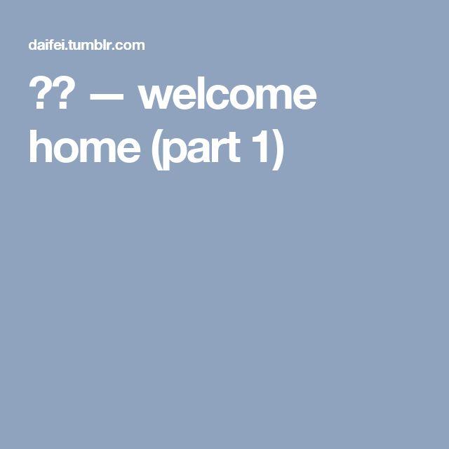大輝 — welcome home (part 1)