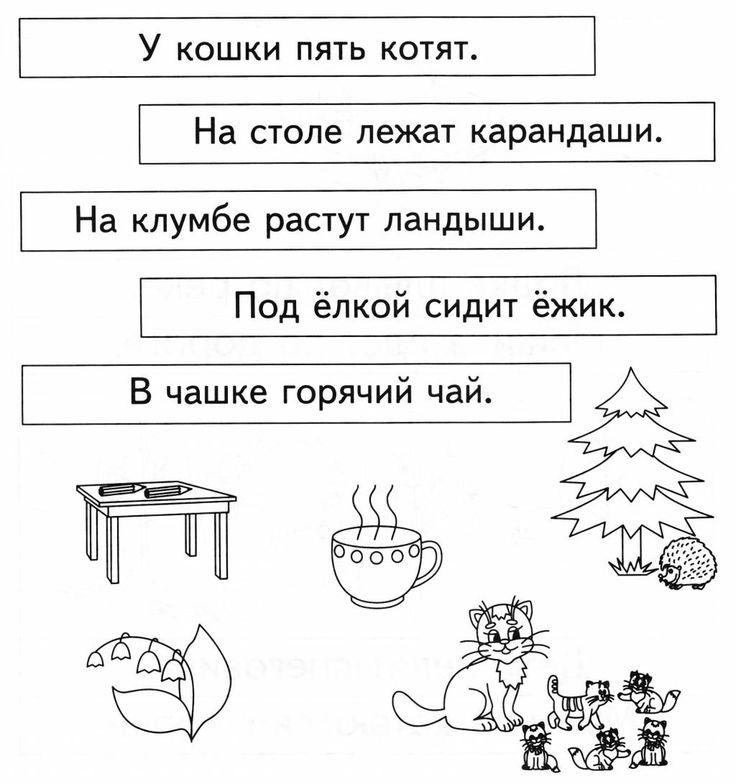 Прочитай предложения и найди соответствующие картинки Russian printables for kids learning Russian, varying levels of difficulty.