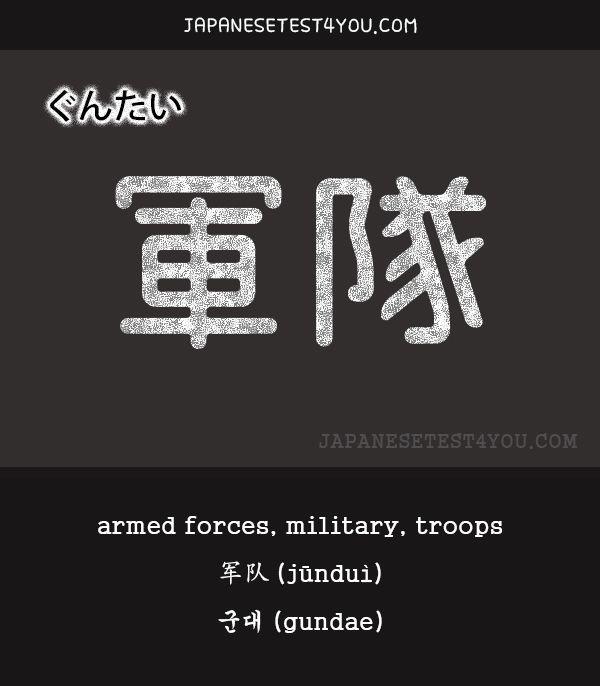Learn JLPT N3 Vocabulary: 軍隊 (guntai) | Learn Japanese