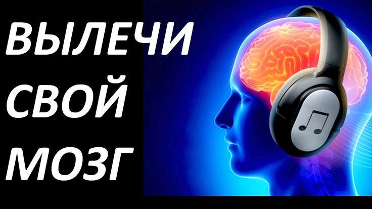 как стать умным? как стать умнее? есть простой ответ! Тренировка мозга! Бинауральные ритмы помогут вашему мозгу быстрее обучаться и лучше запоминать с помощь...
