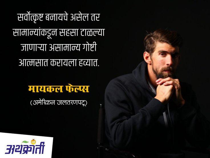 #सुविचार #मराठी #quotes #Marathi #Phelps