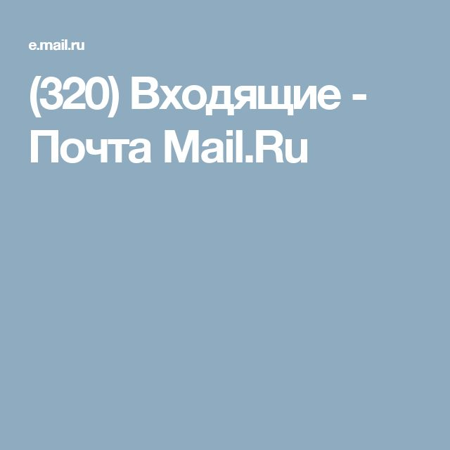 (320) Входящие - Почта Mail.Ru