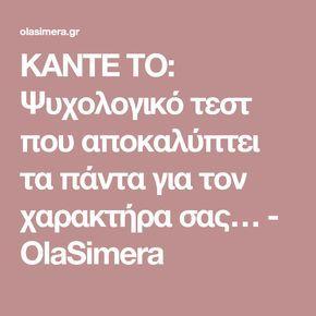 ΚΑΝΤΕ ΤΟ: Ψυχολογικό τεστ που αποκαλύπτει τα πάντα για τον χαρακτήρα σας… - OlaSimera