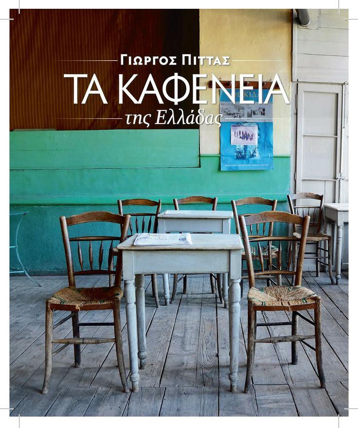 22 Best Kafeneia Images On Pinterest