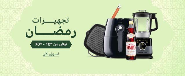 تجهيزات رمضان في السعودية للبيع على الأنترنيت كبونات وتخفيضات مجانية على الانترنيت في الإمارات والسعودية Vimto Ramadan 10 Things