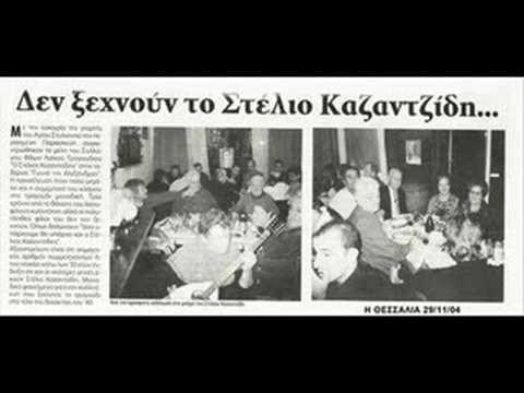 Καζαντζίδης - Μη μου λέτε γι' αυτή