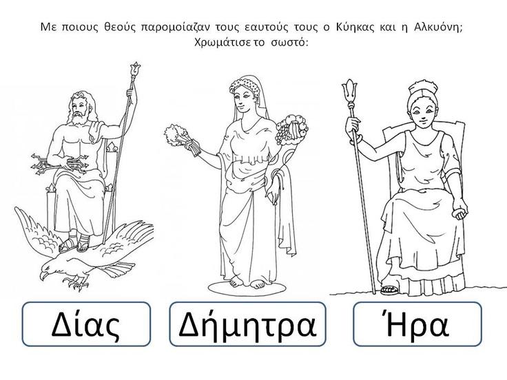 sofiaadamoubooks: Ο μύθος της Αλκυόνης