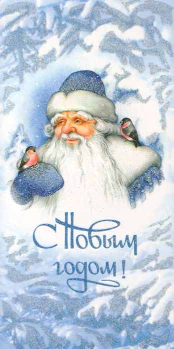 Russian New Year Card with Father Frost