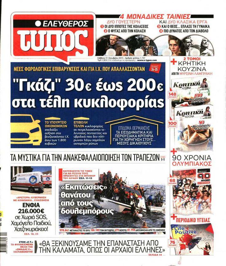 Εφημερίδα ΕΛΕΥΘΕΡΟΣ ΤΥΠΟΣ - Σάββατο, 31 Οκτωβρίου 2015