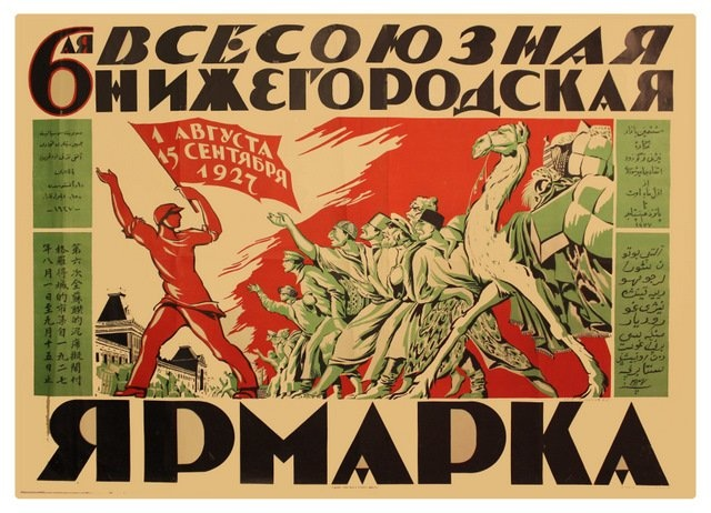 6th All-Union Nizhny Novgorod Fair, 1927, Sergei Chekhonin, from a collection of Soviet propaganda posters to be auctioned off