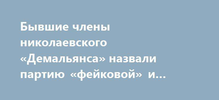 Бывшие члены николаевского «Демальянса» назвали партию «фейковой» и обвинили руководство в расколе  http://novosti-mk.org/events/4056-byvshie-chleny-nikolaevskogo-demalyansa-nazvali-partiyu-feykovoy-i-obvinili-rukovodstvo-v-raskole.html  Во вторник, 28 февраля, в бизнес-центре «Александровский» трое членов николаевской ячейки партии «Демократический альянс», которые были исключены из партии без объяснения причин, рассказали о катастрофическом положении дел в партии и деструктивной политике…