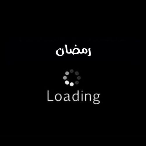 اللهم بلغنا رمضان لا فاقدين ولا مفقودين.....م