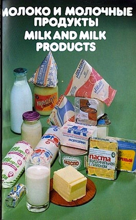 вид молочная продукция в ссср фото цветов