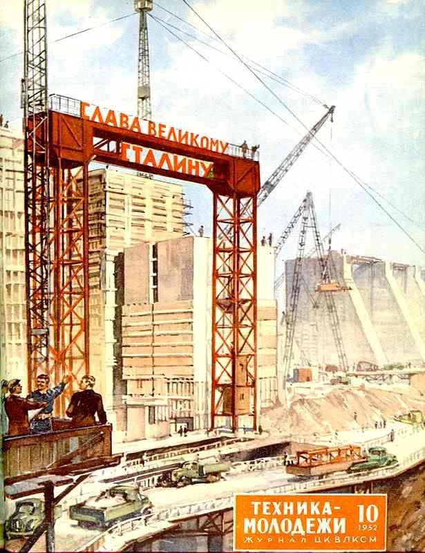 TM magazine 10'1952.