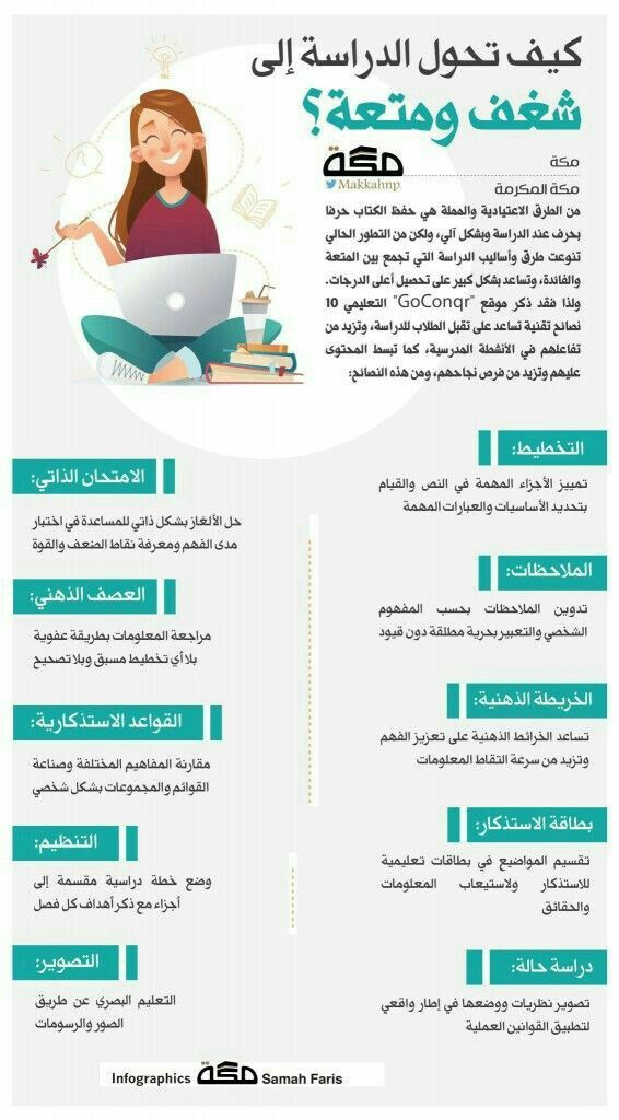 كيف تحول الدراسة من ملل الى متعة انفوغرافيك Study Skills Learning Websites Life Skills Activities