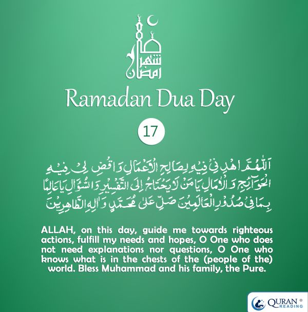 Dua for Day 17