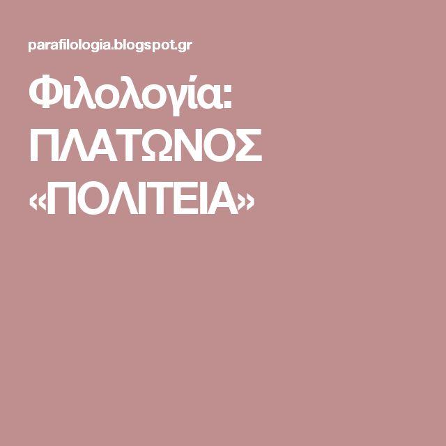 Φιλολογία: ΠΛΑΤΩΝΟΣ  «ΠΟΛΙΤΕΙΑ»