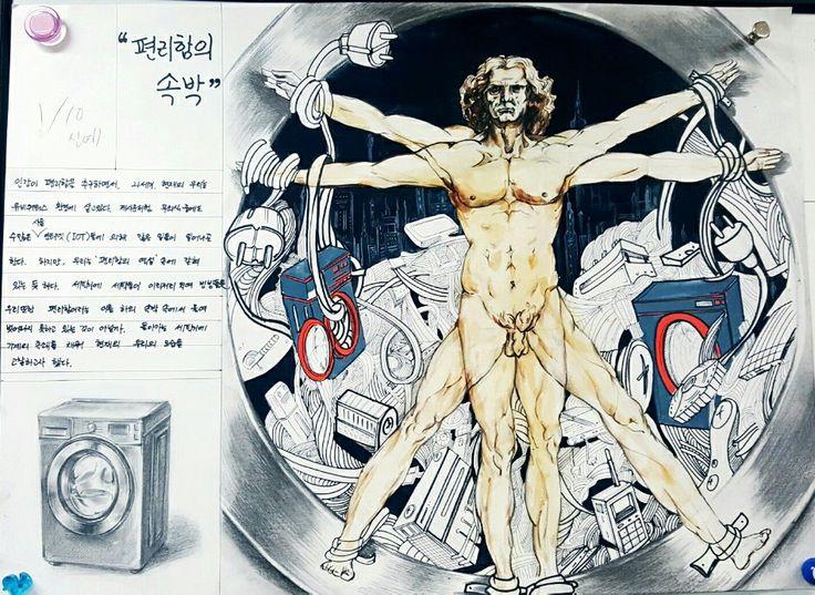 오투미술학원 서울과학기술대학교 디자인학과 평소작1