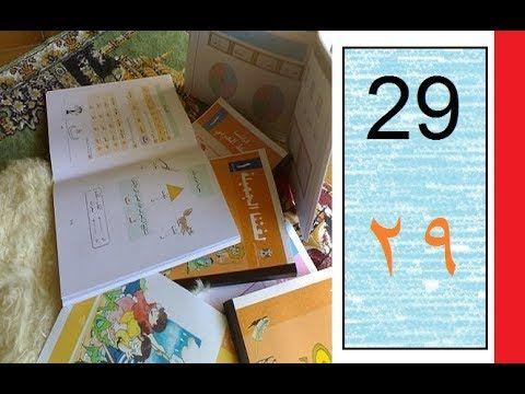 """#29-Corso CONTINUO di lingua araba - la lettera """"lam"""" لام e """"tanuin fath..."""