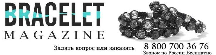 Браслет Шамбала с шипами : Браслет Шамбала шипы - Интернет Магазин Браслеты Шамбала http://shamballa-bracelet.ru/
