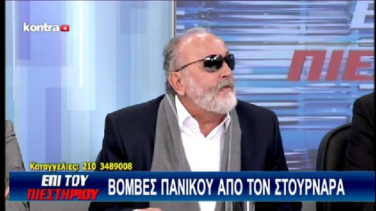 NΟ κ. Κουρουμπλής είπε επίσης ότι ο κ. Στουρνάρας είναι αυτός που επέτρεψε να φύγουν δισεκατομμύρια στο εξωτερικό και μάλιστα έφερε και διάταξη που απαλλάσσει από ευθύνες όσους έβγαλαν λεφτά τα τελευταία δέκα χρόνια στο εξωτερικό.ext stop: Pinterest