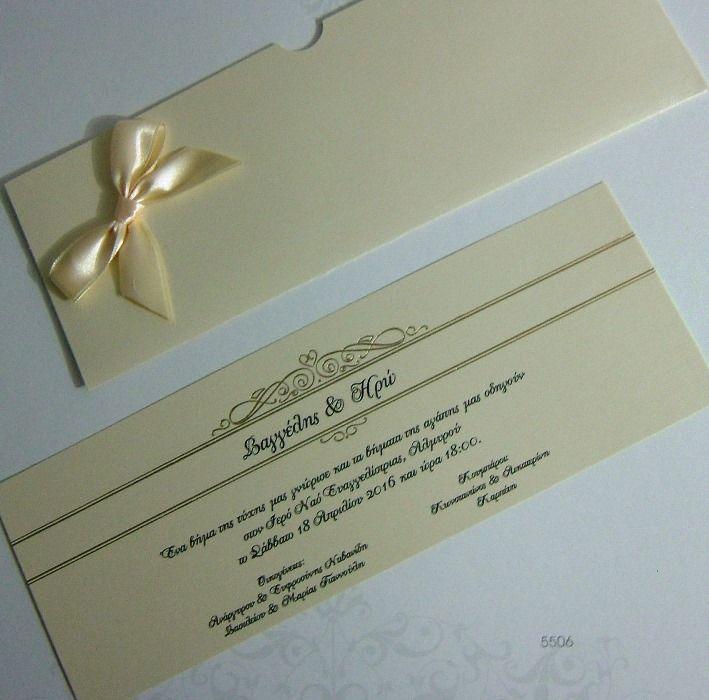 Πρωτότυπες ιδέες για οικονομικά προσκλητήρια γάμου