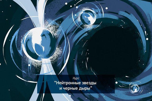 Курс   Нейтронные звезды и черные дыры