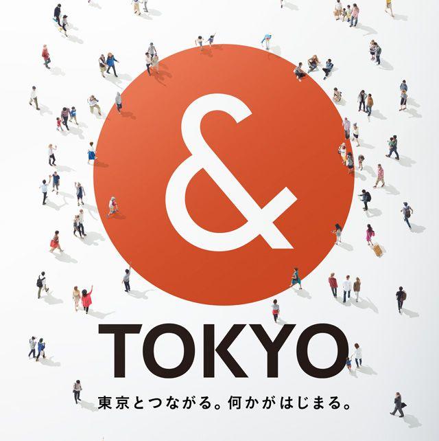 2020年を前にして、東京は今、世界中の注目を集めています。だからこそ、この街が持っている魅力を再認識し、東京ブランドを、自信を持って世界へ発信していきたい。一人ひとりが東京の良さを語れる街になれば、きっと、世界でいちばん愛される観光都市にもなれる。東京というブランドを、自分たち自身の手でつくりあげるプロジェクトが、はじまります。