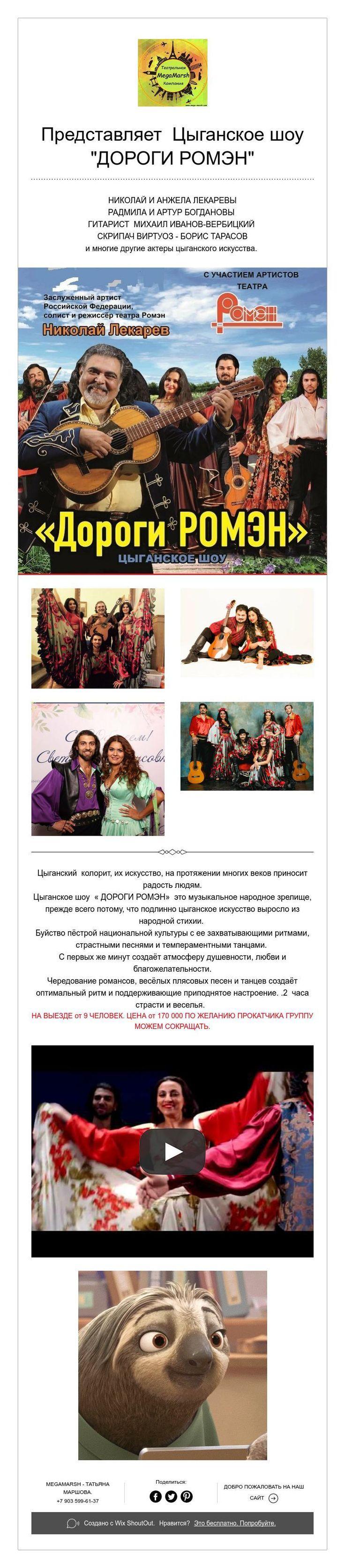 """Представляет Цыганское шоу """"ДОРОГИ РОМЭН"""""""