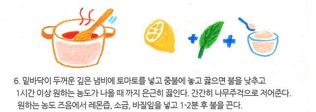 8월의 제철 음식 '토마토 페이스트' 이미지 5