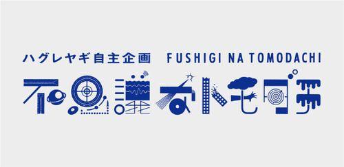 """ohtkeryhi96:  """"FUSHIGI NA TOMODACHI"""" Flyer,..."""