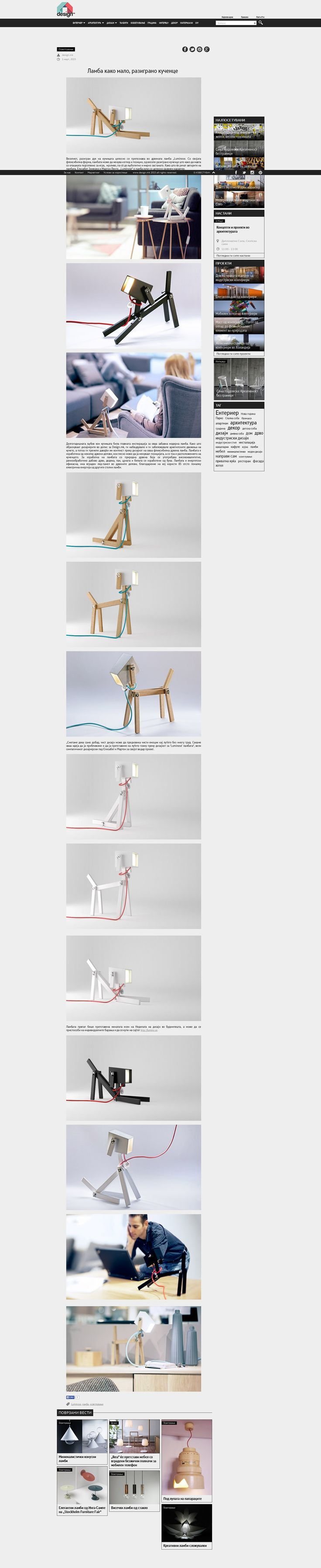 """""""Веселиот, разигран дух на кучињата целосно се препознава во дрвената ламба LUMINOSE."""" – at @designmkmag. #luminose #designmk"""