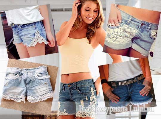 Джинсы с кружевом, джинсовые шорты и юбки с кружевом | Женский онлайн журнал Lulul.ru