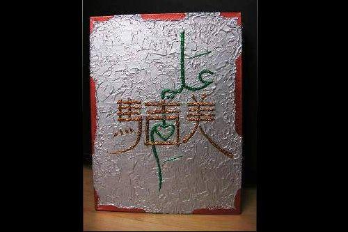 Koran Arabic Islam calligraphy